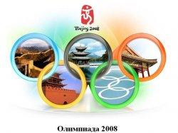 Пекин 2008: Чилманов и Нуркина проиграли предварительные бои
