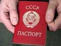 Союза нет, а паспорта остались