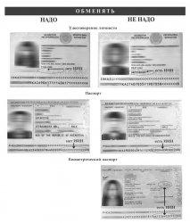 Идёт обмен удостоверений личности и паспортов